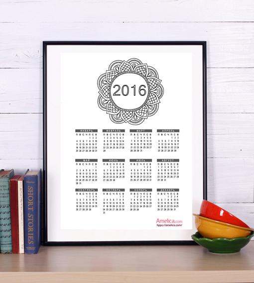 календарь на 2016 год распечатать, календарь на 2016 год скачать, календарь 2016 в формате А4