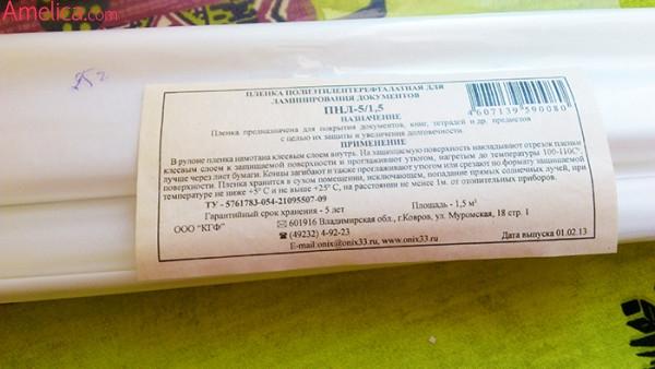 Бумага для ламинирования в домашних условиях