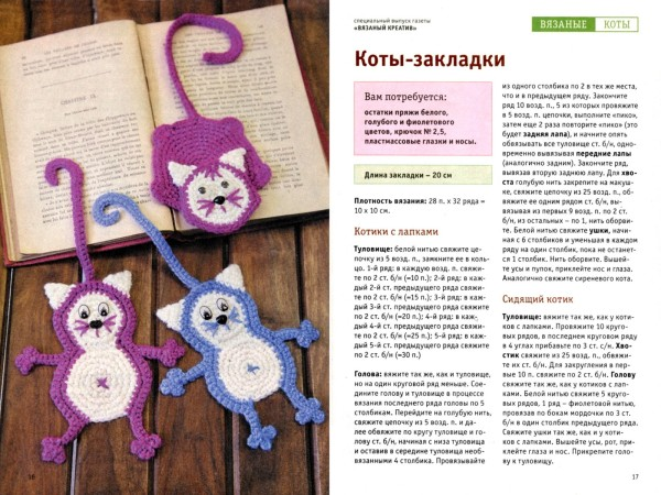 вязаные закладки, закладки - коты, закладки для книг