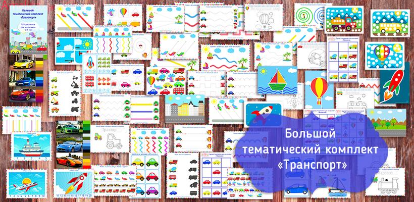 Тематический комплект для мальчиков, развивающие материалы, задания на тему «Транспорт»