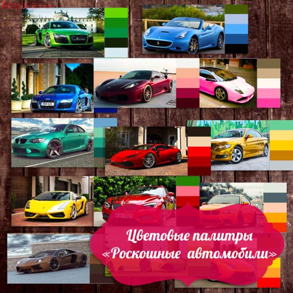Art_loto_tsvetovye_palitry_Roskoshnye_avtomobili_12-600x600
