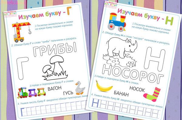 тетрадь знакомство с буквами для дошкольников