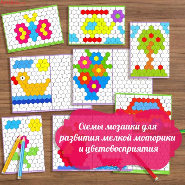Схемы мозаики для детей