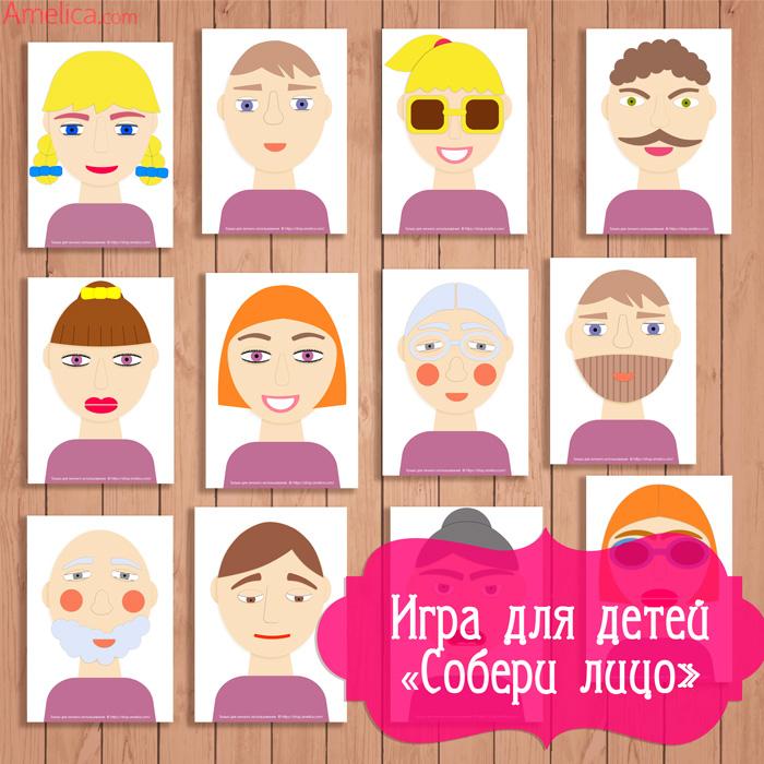 игра для детей «Собери лицо», развивающая магнитная мозаика