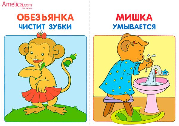Карточки действия для детей в