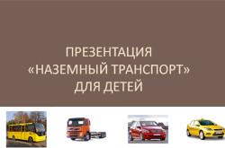 Презентация наземный транспорт для детей
