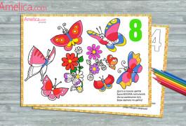 раскраска цифры, цифры от 1 до 10 распечатать, раскраски про животных