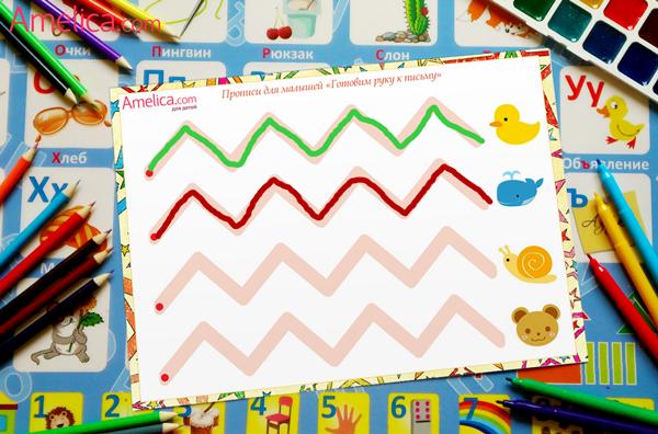 прописи для малышей, прописи распечатать бесплатно, прописи для детей 2, 3 года, прописи для совсем маленьких,