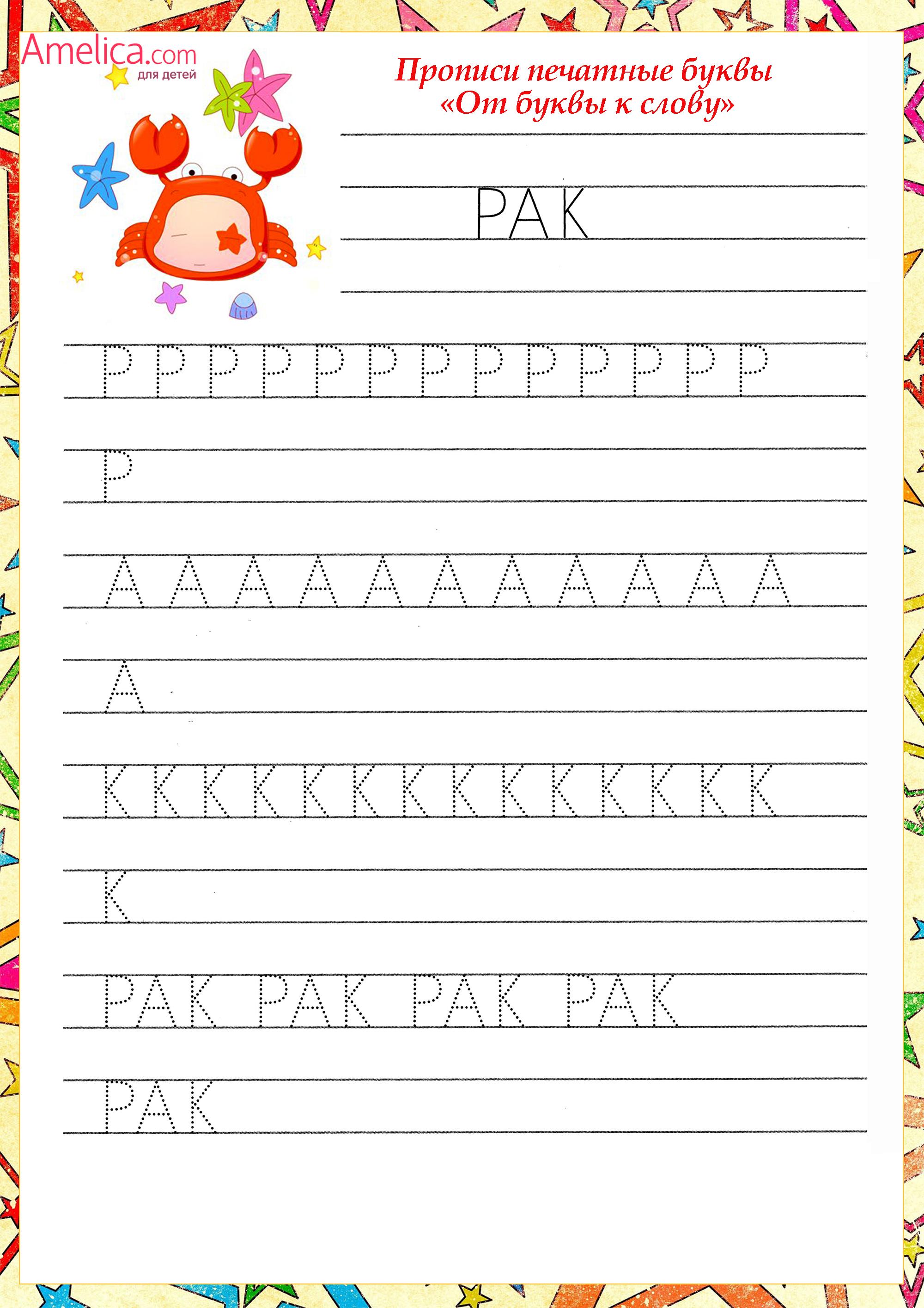 учимся писать буквы для детей 4-5 лет распечатать ого
