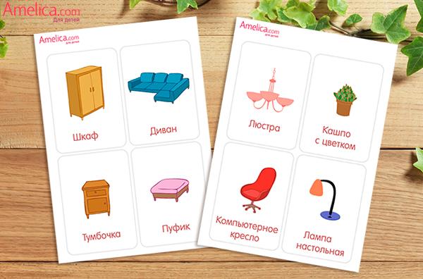 развивающие картинки для детей, картинки мебель для детей