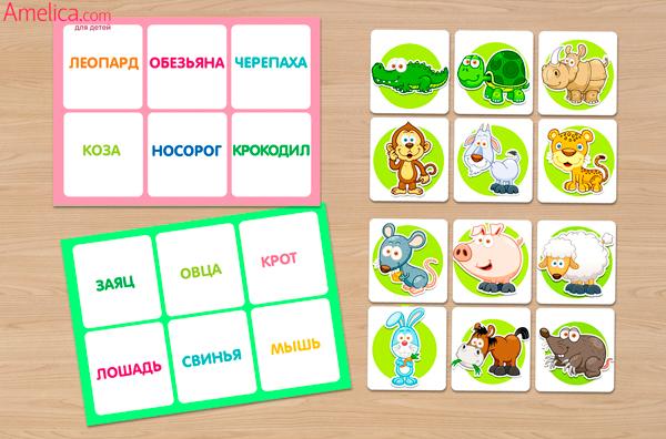Дидактическая игра для детей 3-4 лет - играйте бесплатно!