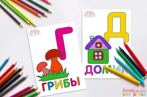 раскраски с буквами, азбука раскраска, буквы алфавита распечатать