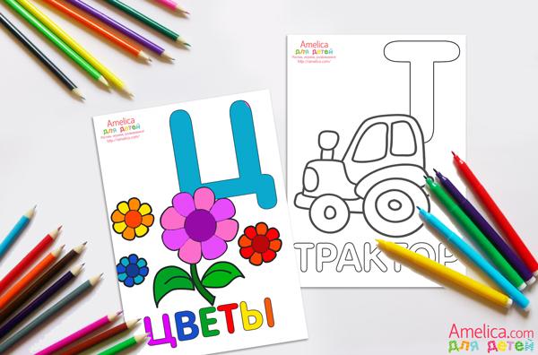 раскраски для детей, раскраска алфавит, русский алфавит распечатать