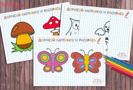 развивающие занятия, задание дорисуй картинку, игры на развитие памяти