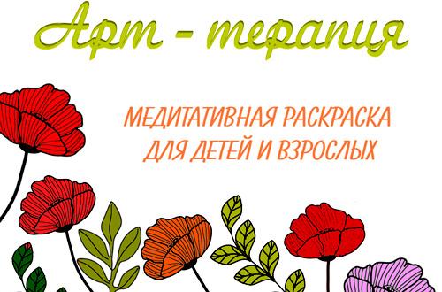 медитативные раскраски антистресс