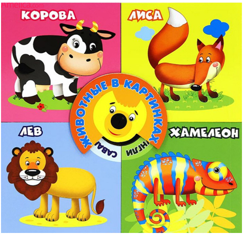 О животных для самых маленьких, самым маленьким про животных