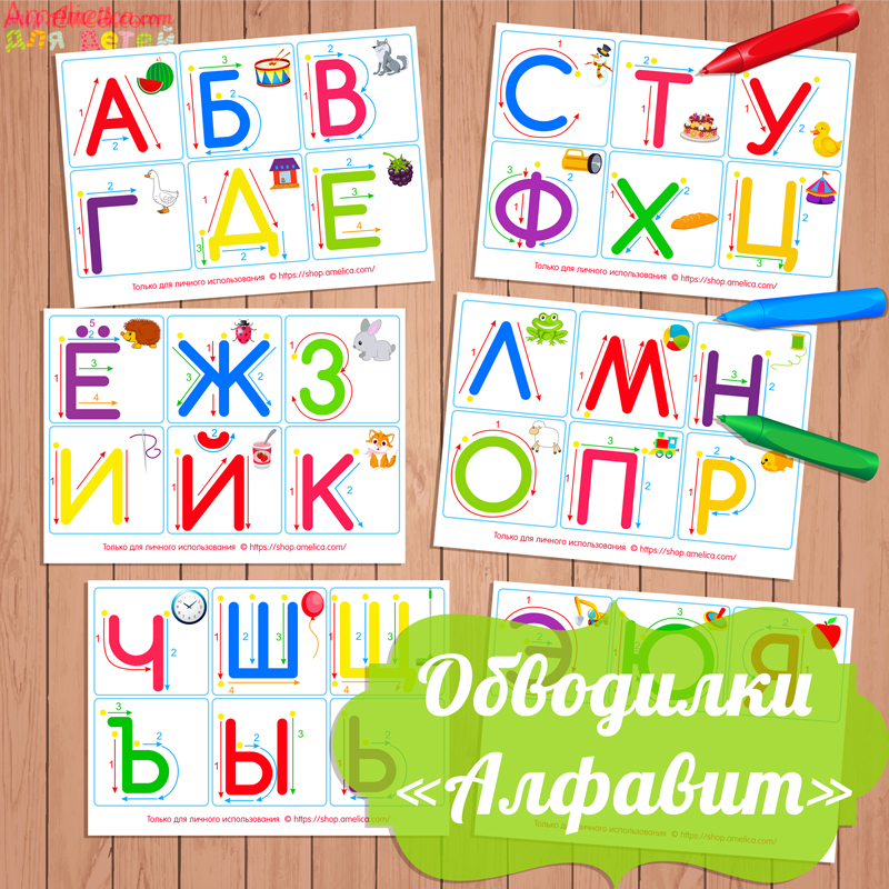 Развивающие раскраски алфавит скачать бесплатно для ...