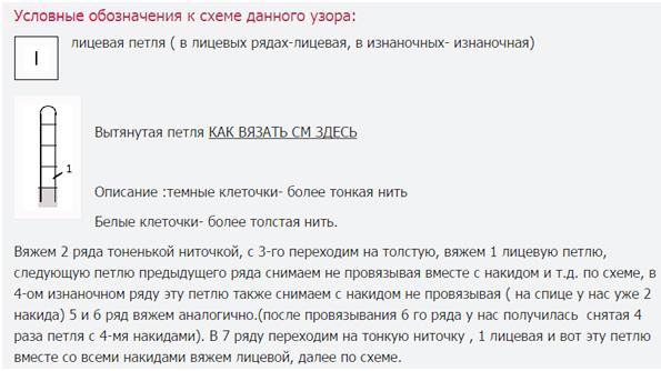 shapka_vyazannaya_spitsami_skhema_i_opisanie_4