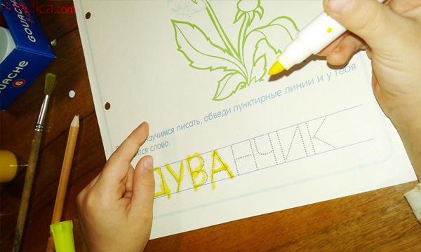 развивающие прописи с раскрасками, прописи скачать, прописи распечатать