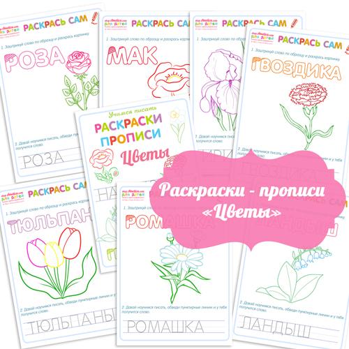 Развивающие прописи с раскрасками «Цветы» скачать для распечатки